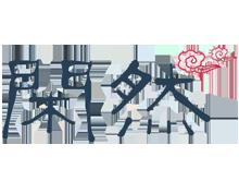 上海闲然文化传播有限公司