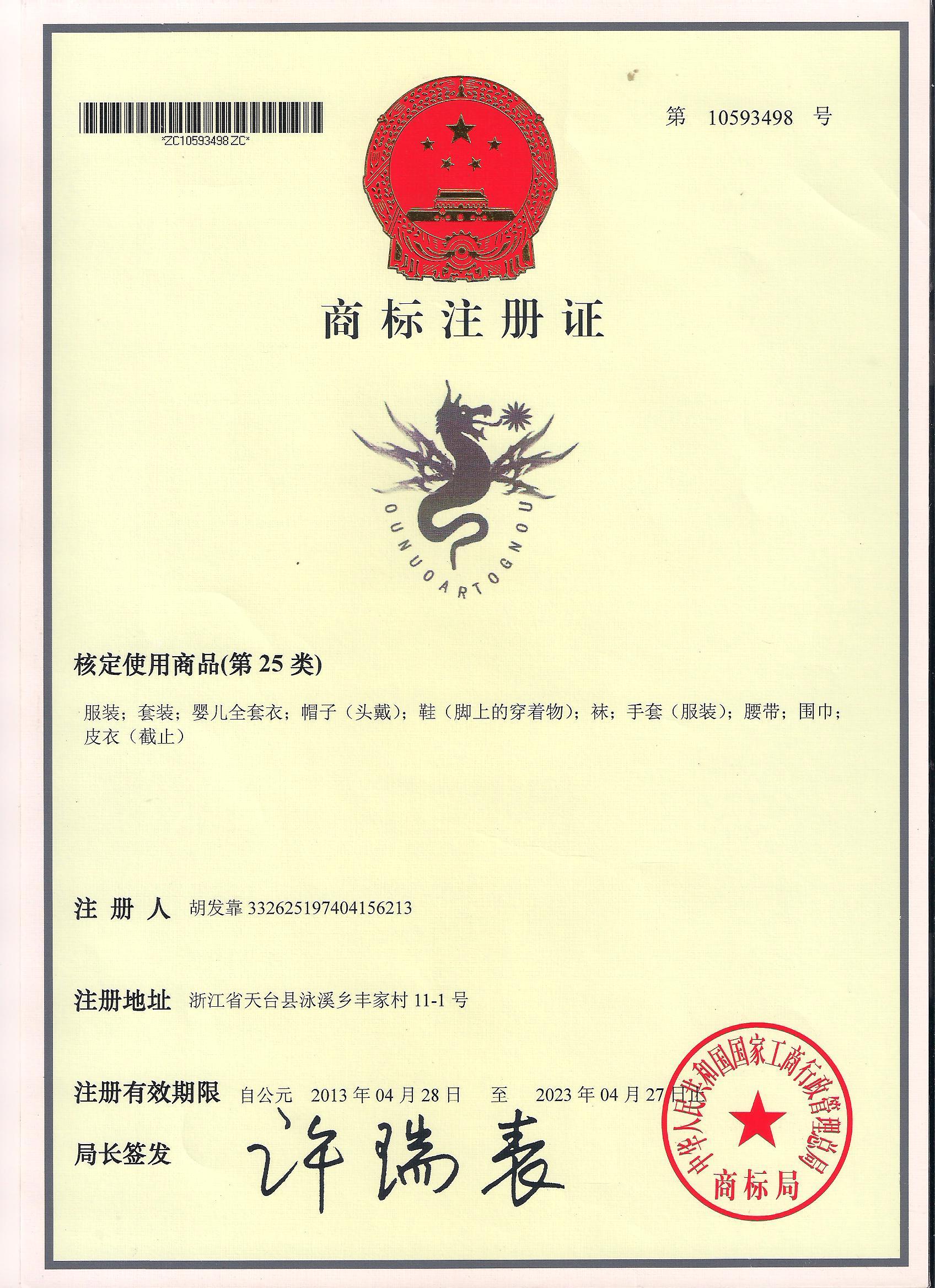 上海亚剑服饰有限公司企业档案