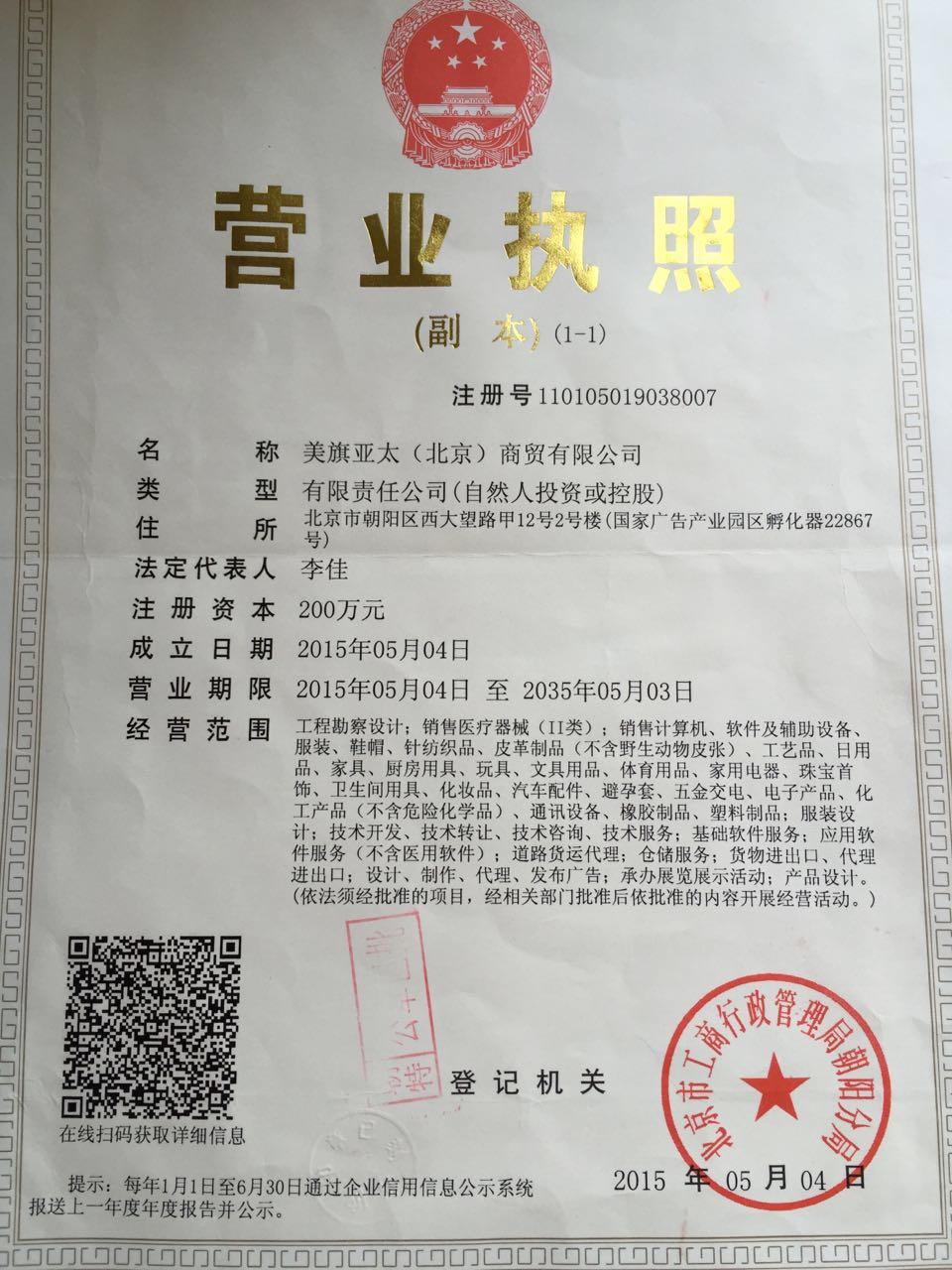 美旗亚太(北京)商贸有限公司企业档案