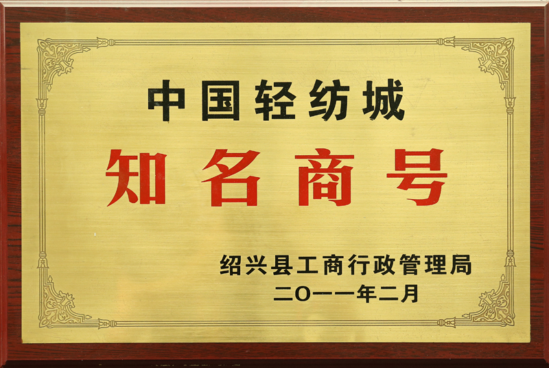 鳳凰莊榮譽證書