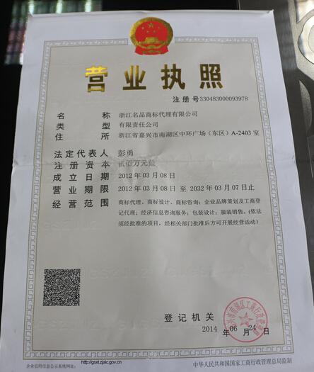 浙江名品商标代理有限公司形象图