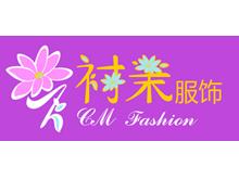 广州衬茉服饰有限公司