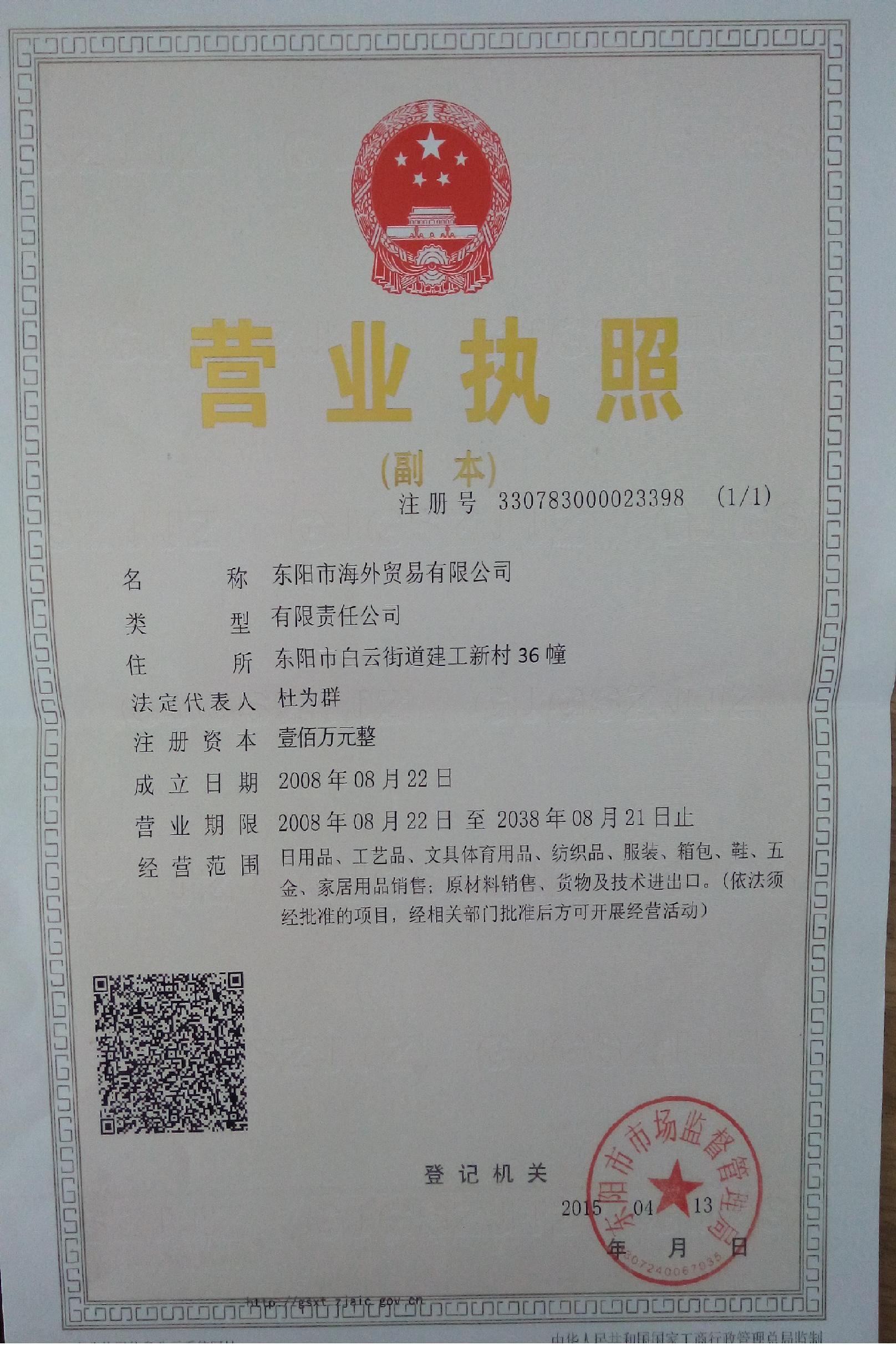 东阳海外贸易有限公司企业档案