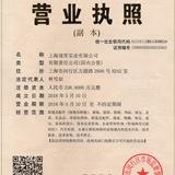 上海境笙实业有限公司企业档案