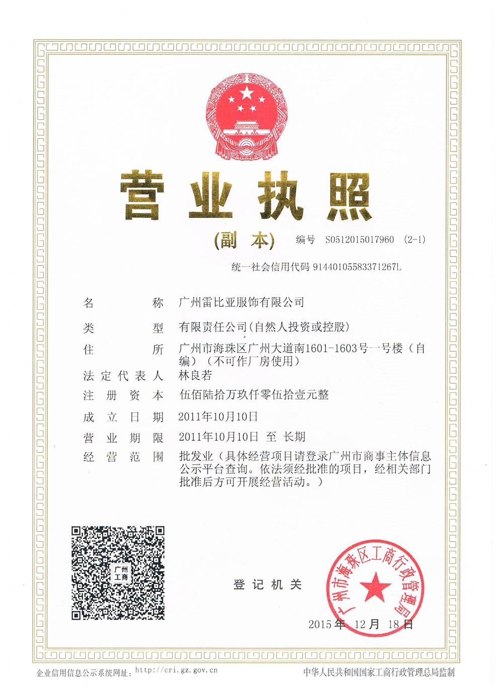 广州雷比亚服饰有限公司企业档案