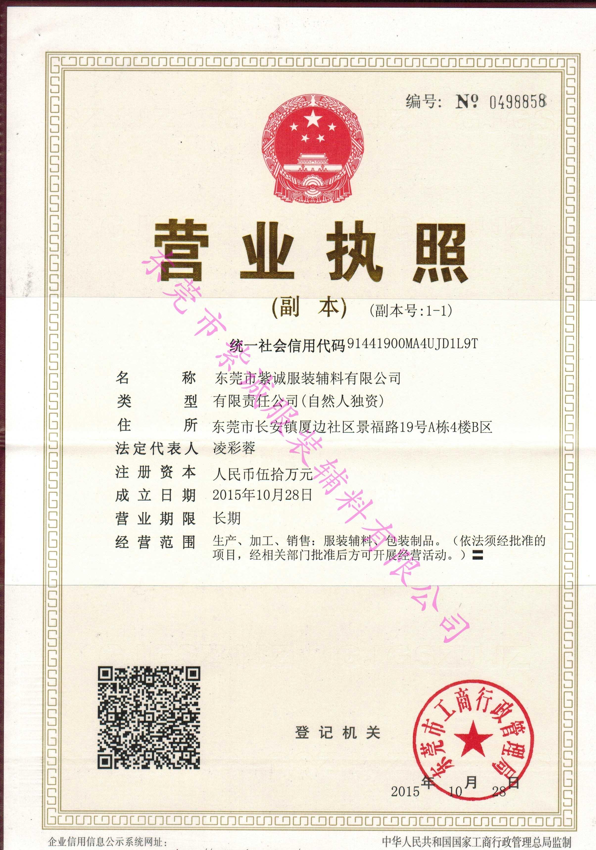 东莞市紫诚服装辅料有限公司企业档案
