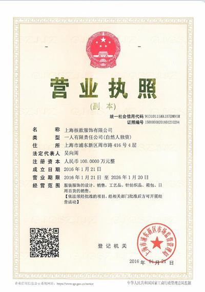 上海核歆服饰有限公司企业档案