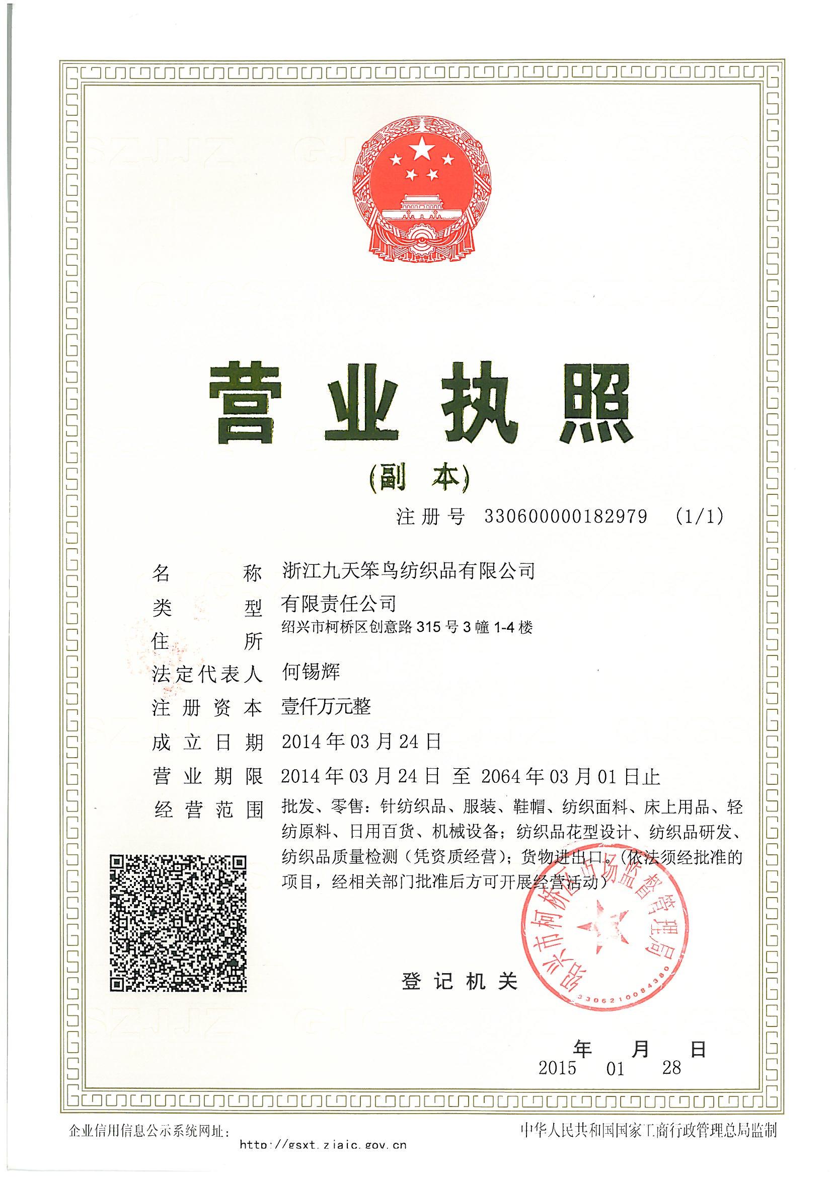 浙江鳳凰莊紡織品有限公司企業檔案