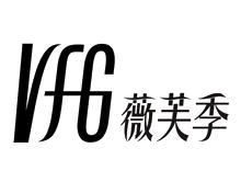 上海薇芙季服飾有限公司