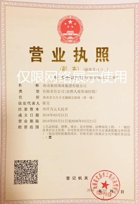 海南秋硕佛珠集团有限公司企业档案