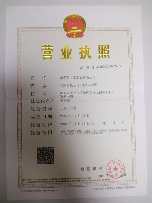 山东瑞内尔工贸有限公司企业档案
