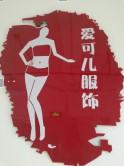 爱可儿服饰有限公司