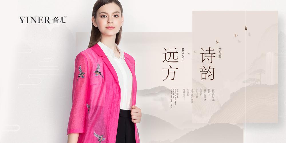深圳影儿时尚集团有限公司(音儿)