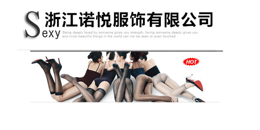浙江诺悦服饰有限公司