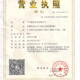 广州紫豪实业有限公司企业档案
