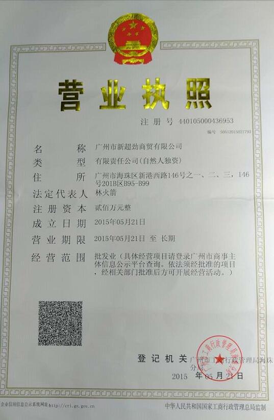 广州市新超劲商贸有限公司企业档案