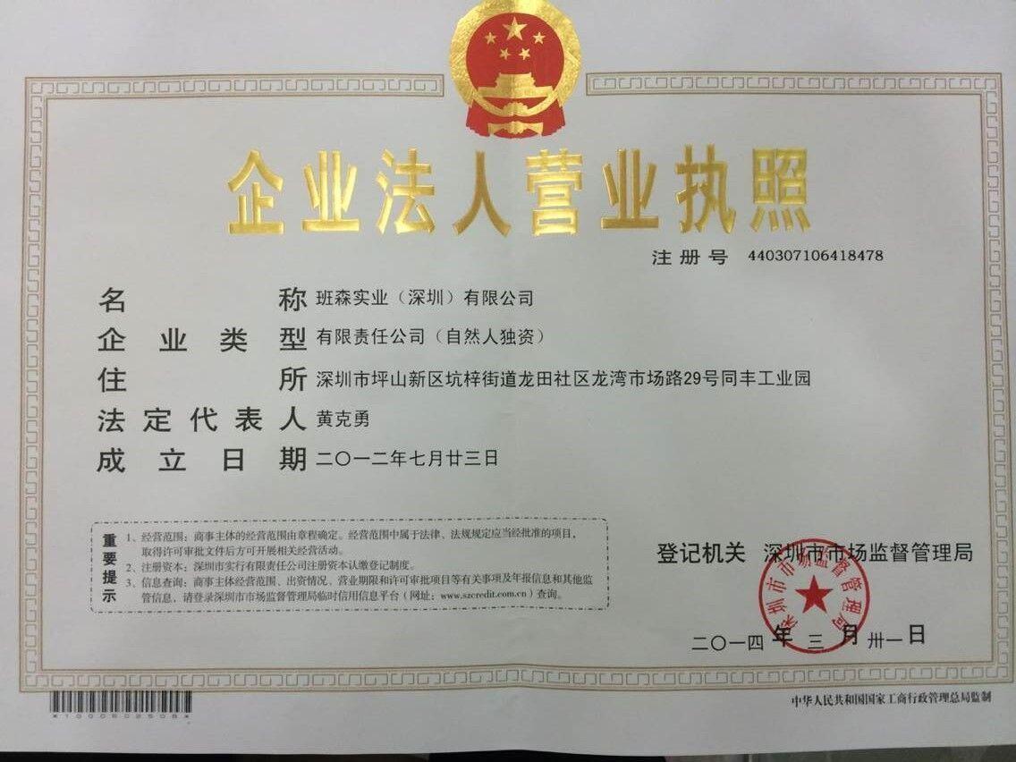 班森實業(深圳)有限公司企業檔案