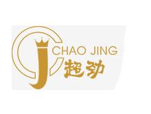 广州市新超劲商贸有限公司