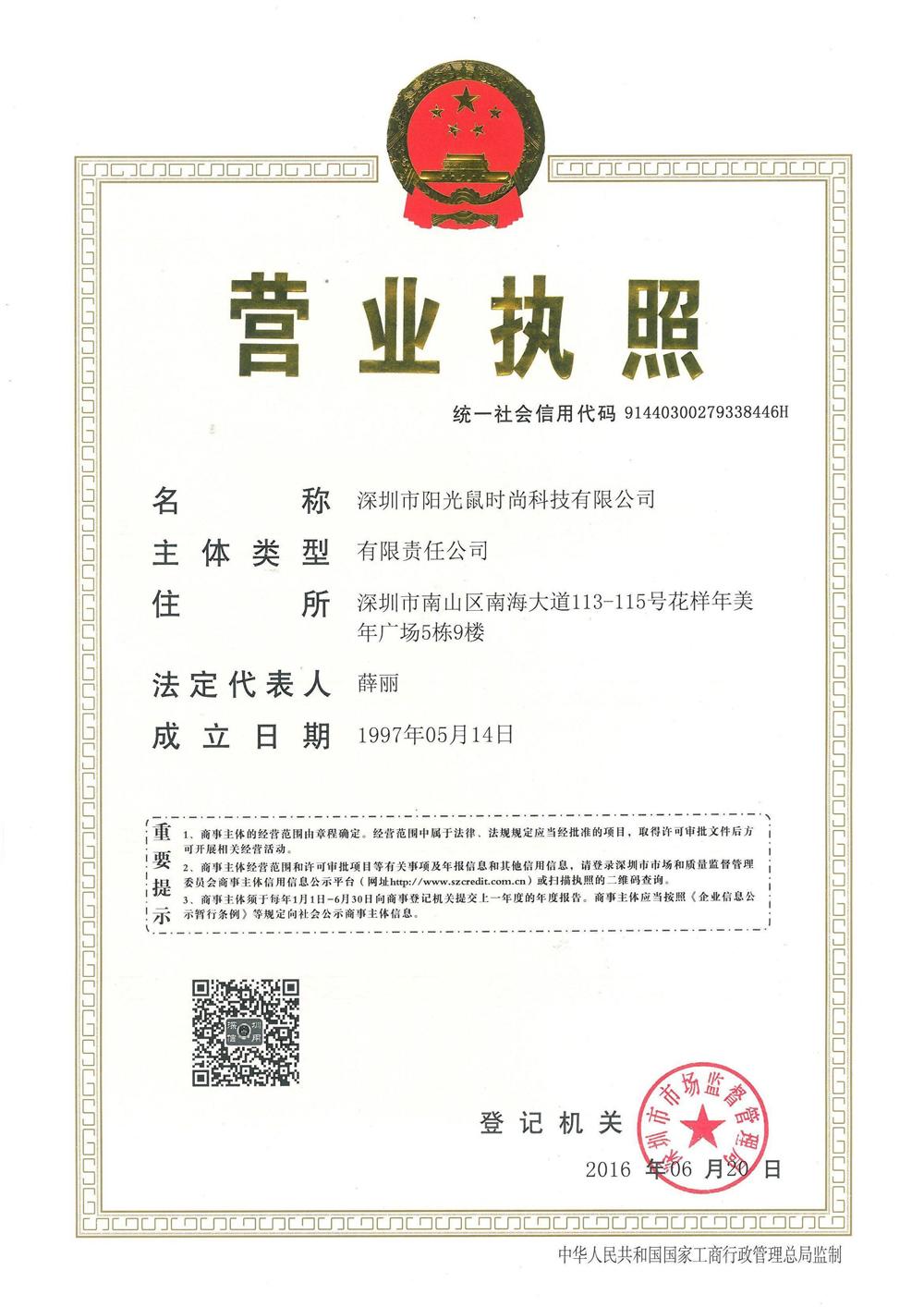 深圳市阳光鼠时尚科技有限公司企业档案
