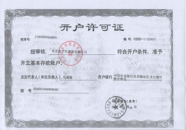 北京素罗依服装有限公司企业档案