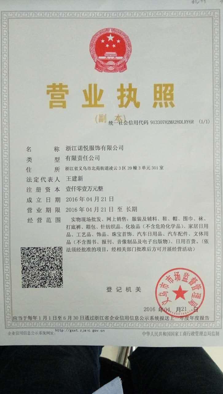 浙江諾悅服飾有限公司企業檔案