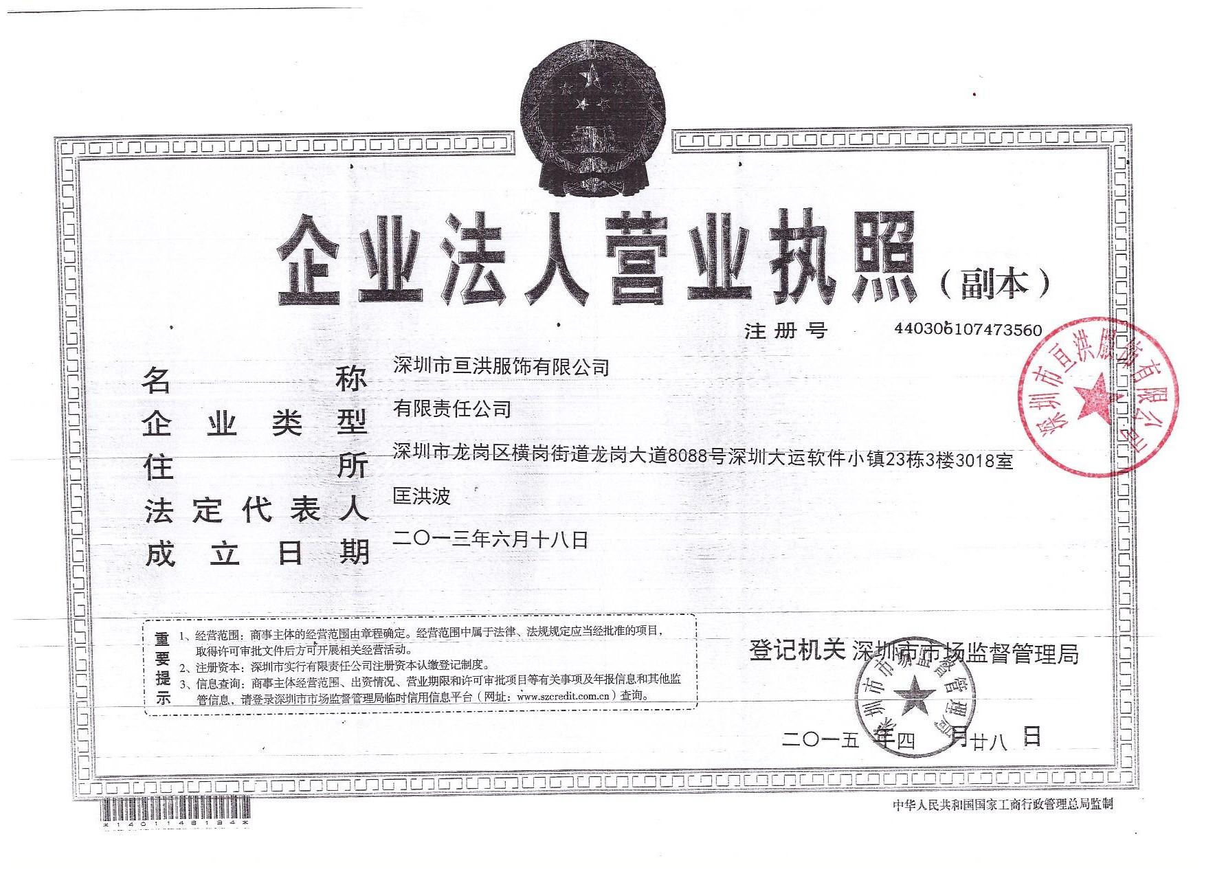 深圳市亘洪服饰有限公司企业档案