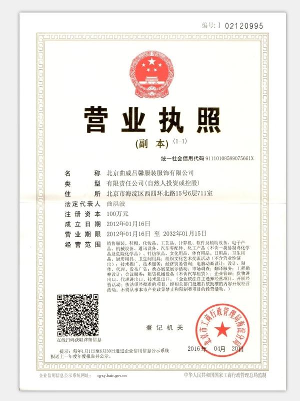 北京曲威吕馨服装服饰有限公司企业档案