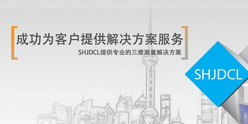 精迪測量技術(上海)有限公司