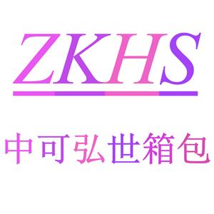 深圳市中可弘世实业有限公司