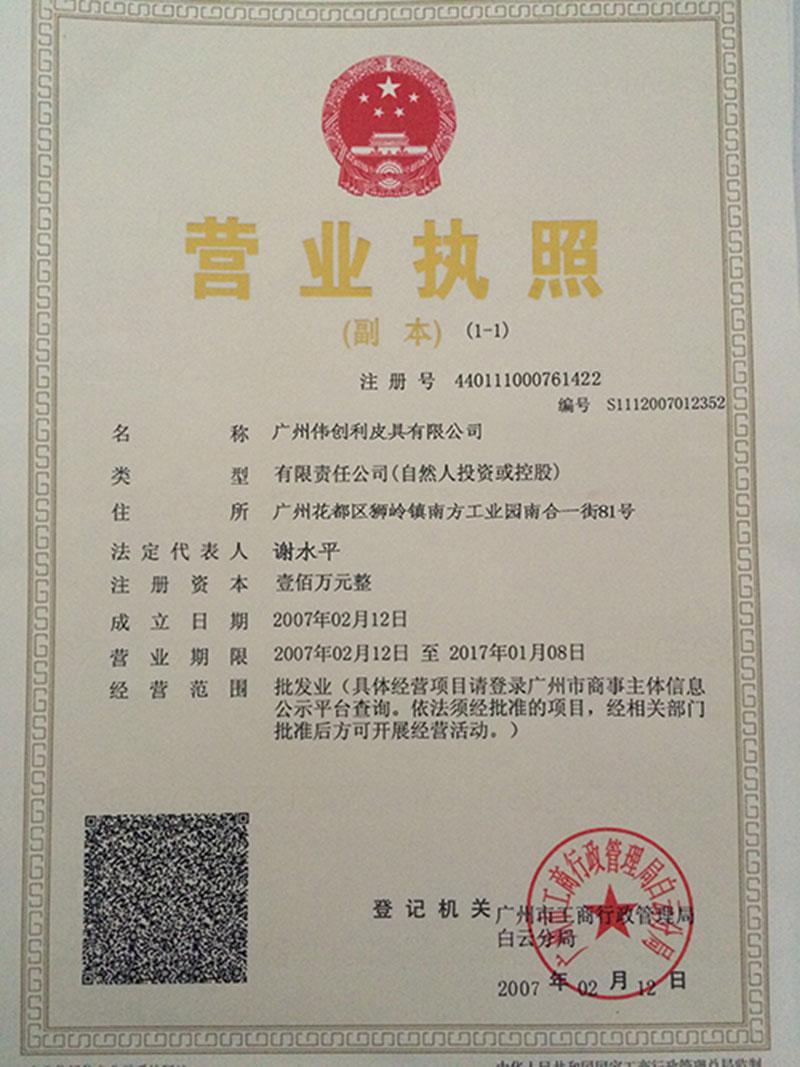 广州伟创利皮具有限公司企业档案