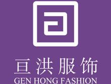 深圳市亙洪服飾有限公司