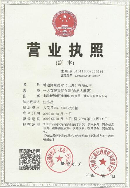 精迪測量技術(上海)有限公司企業檔案