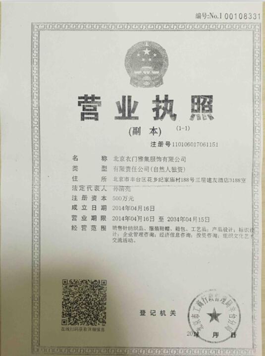 北京衣门雅集服饰有限公司企业档案