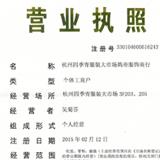 杭州鸽帝服饰有限公司企业档案
