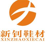 晋江市新钊鞋材工贸有限公司
