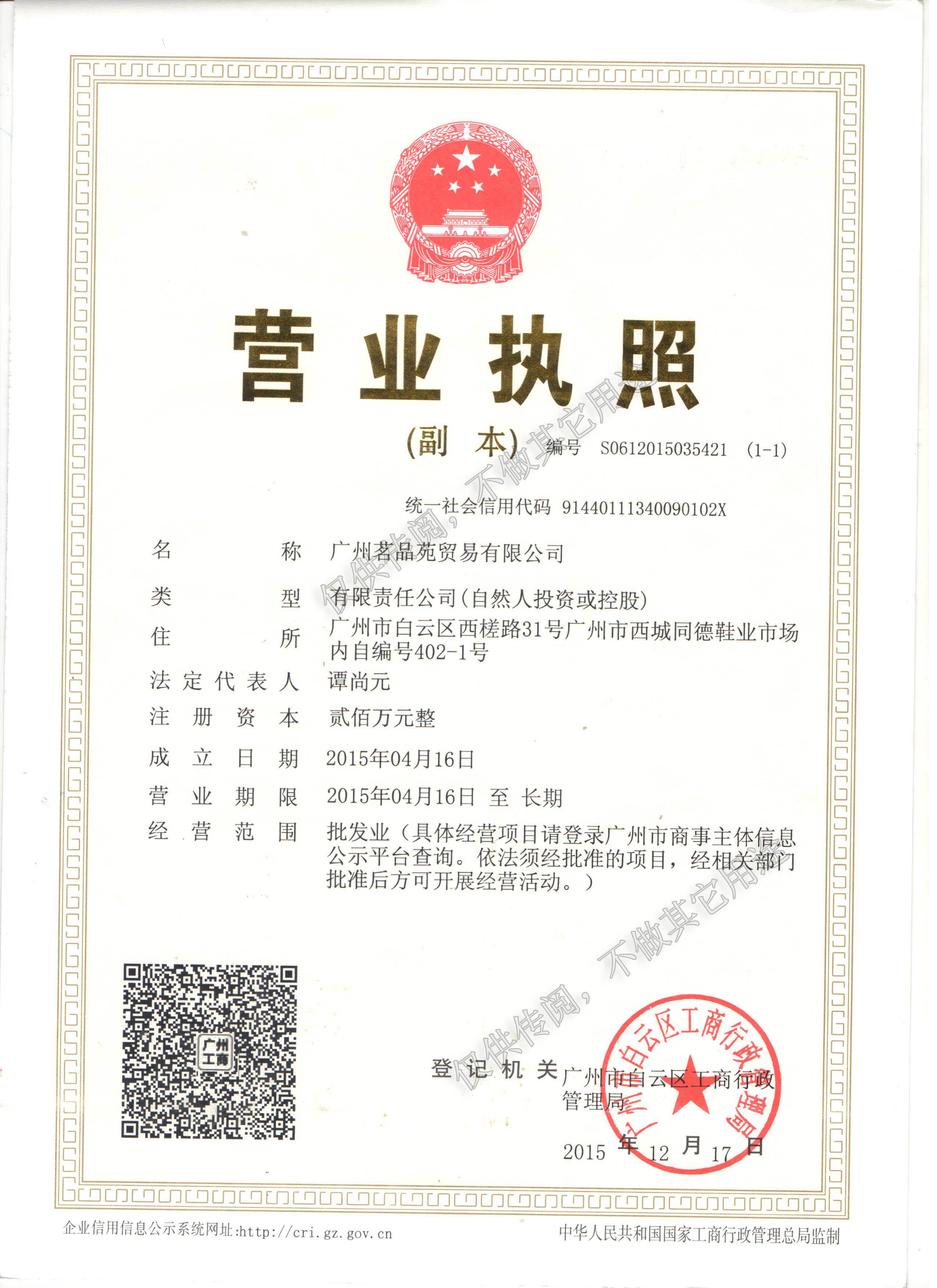 广州茗品苑贸易有限公司企业档案