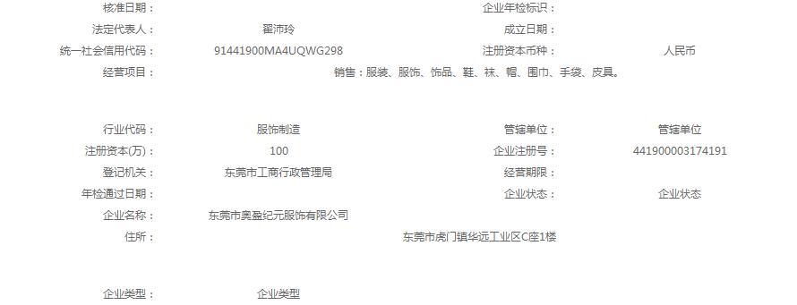 东莞市奥盈纪元服饰有限公司 企业档案