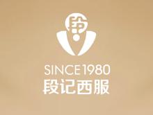 重庆段氏服饰实业有限公司