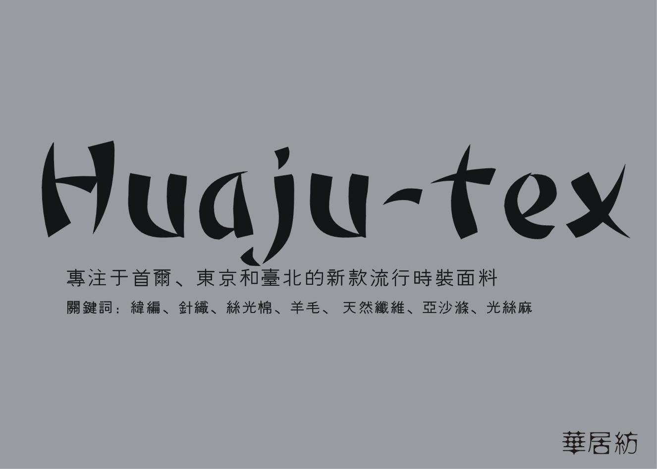深圳市华居纺服装面料有限公司企业档案
