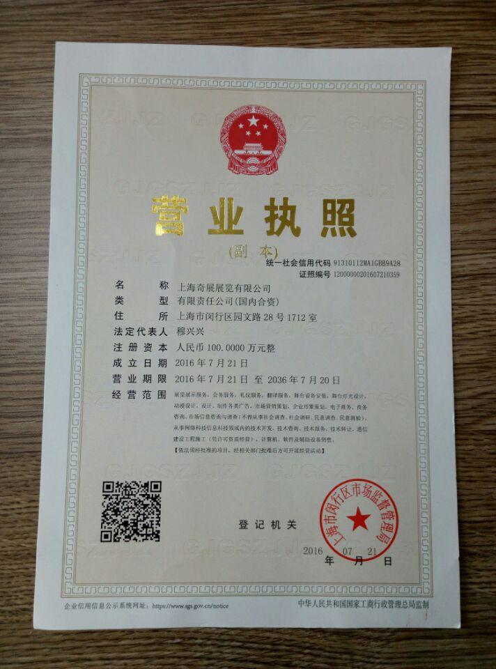 上海奇展展览有限公司企业档案