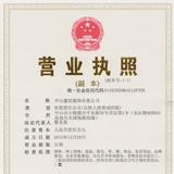 中山蜜拉服饰有限公司企业档案