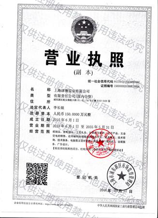 上海津赛实业有限公司企业档案