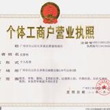 武汉惠品商贸有限公司_企业档案