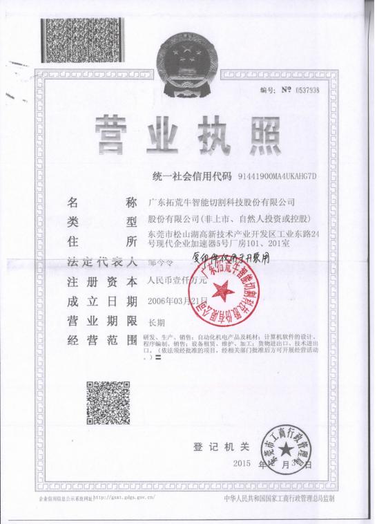 广东拓荒牛智能切割科技股份有限公司企业档案