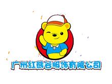 广州红熊谷服饰有限公司