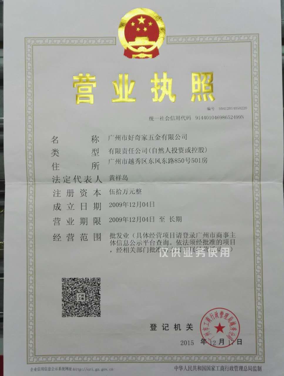 广州市好奇家五金有限公司企业档案