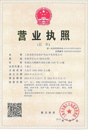 上海圣欧同安防护用品开发有限公司企业档案