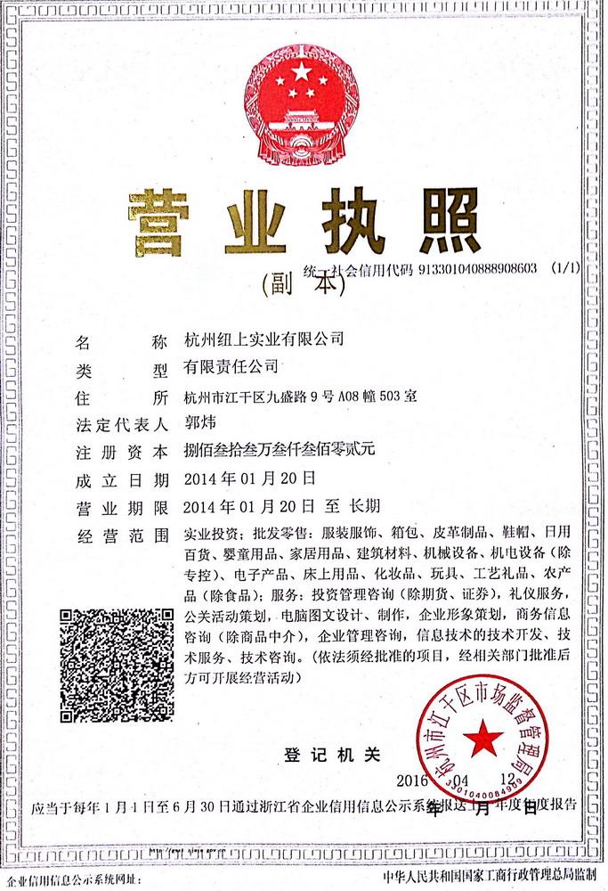 杭州纽上实业有限公司企业档案