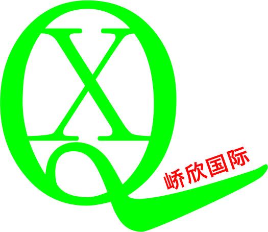 峤欣国际贸易上海有限公司