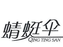 郑州市二七区蜻蜓伞服装店